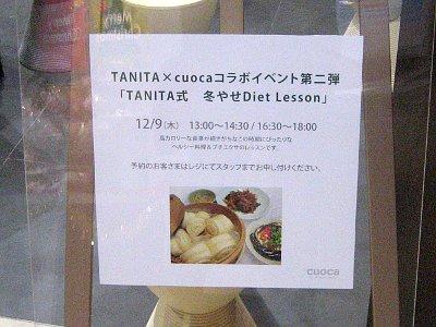 「TANITA式 冬やせDiet Lesson」