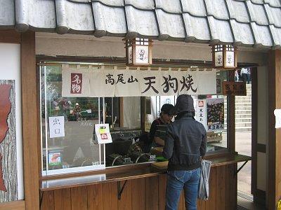 高尾山 香住売店