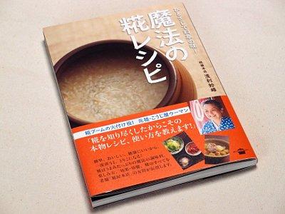 『ひとさじで料亭の味!魔法の塩糀レシピ』 浅利妙峰著