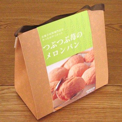 つぶつぶ苺のメロンパン おやつキット