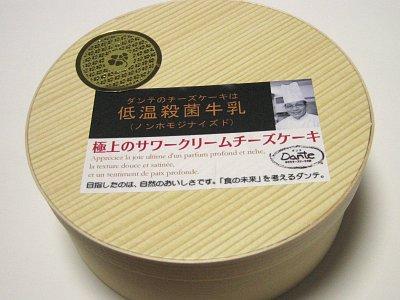 極上サワークリームチーズケーキ外装 / Dante(ダンテ)