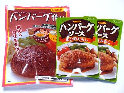 「日本食研 ハンバーグセット」