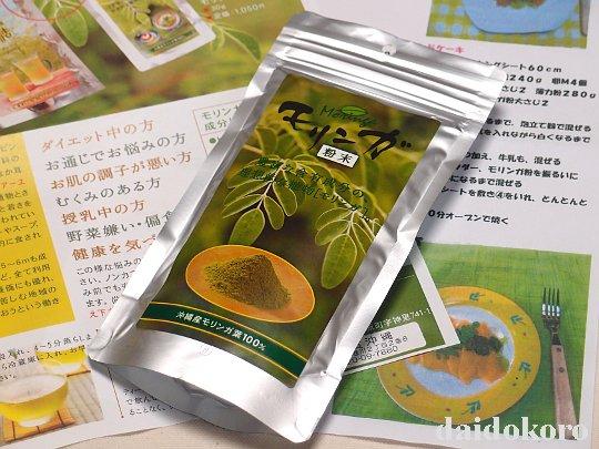 モリンガ粉末 / 楽天・健食沖縄