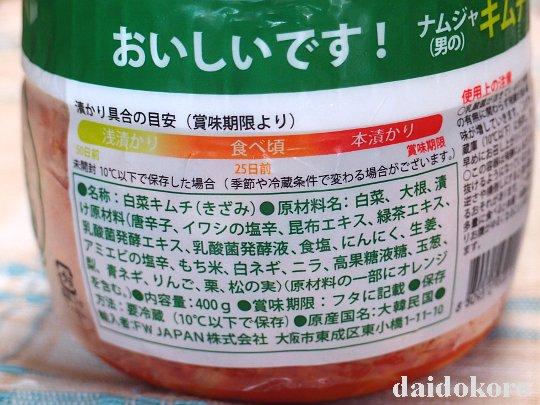 ナムジャキムチ 白菜キムチ | 韓国世界のグルメ@キムチでやせる