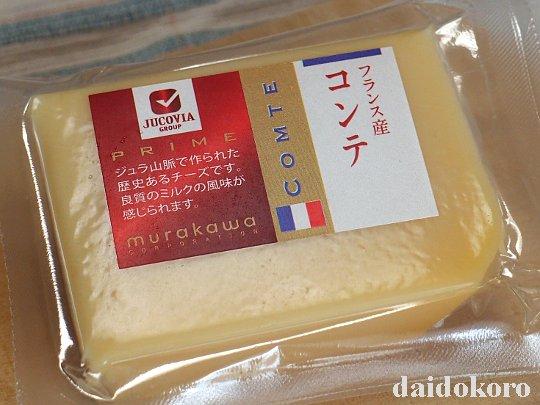 フランス産ナチュラルチーズ「コンテ」(6箇月熟成タイプ)