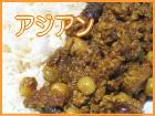 アジアンレシピ