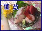 和食レシピ