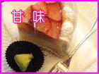 甘味レシピ